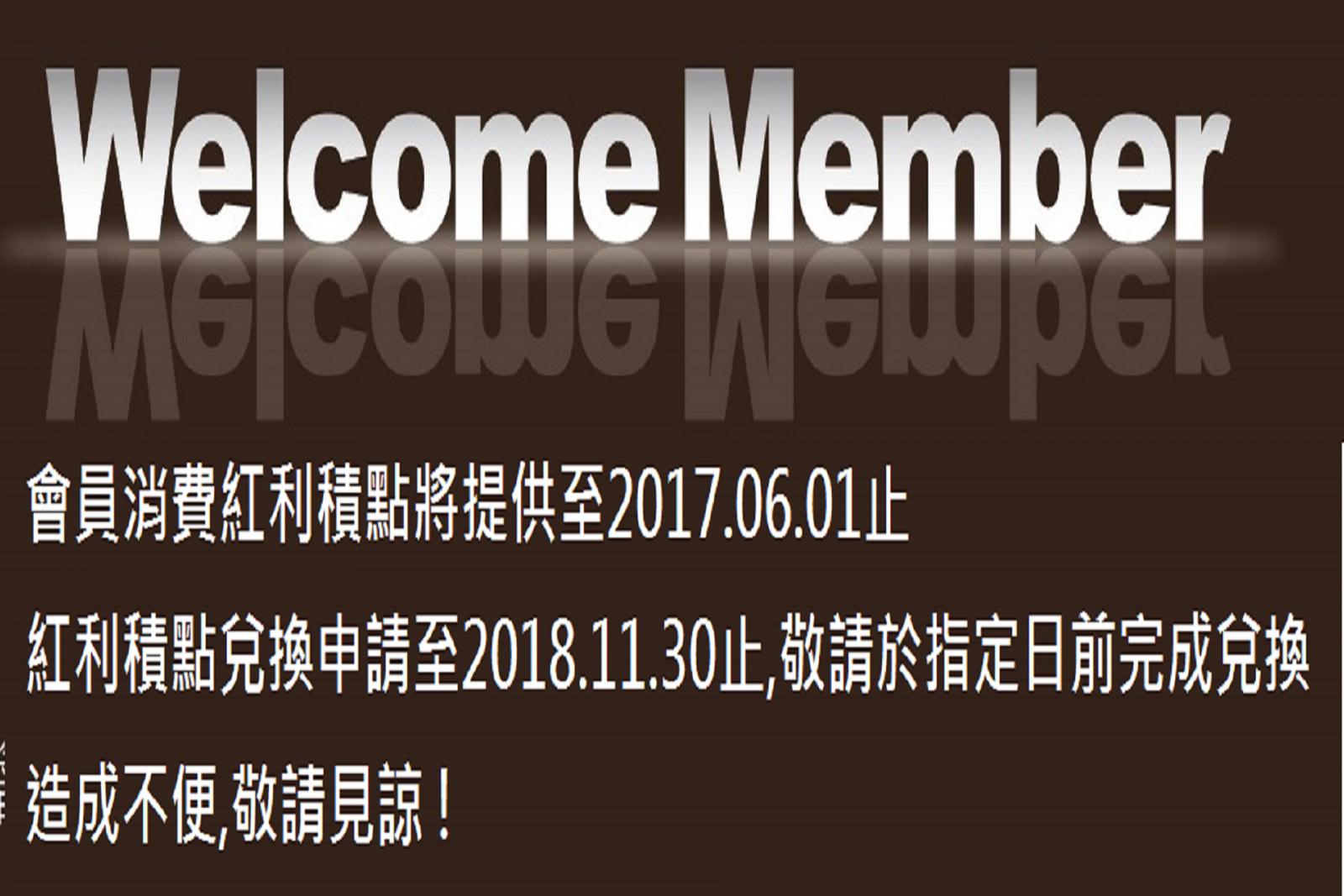 WM會員紅利積點僅提供至2017年06月01日止