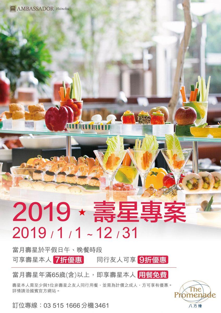 新竹國賓大飯店 (Ambassador Hotel Hsinchu)
