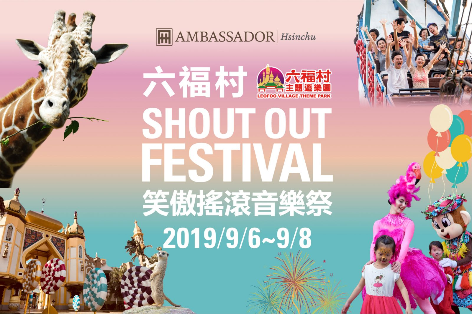 【六福村笑傲搖滾音樂祭Shout Out Festival】住房專案