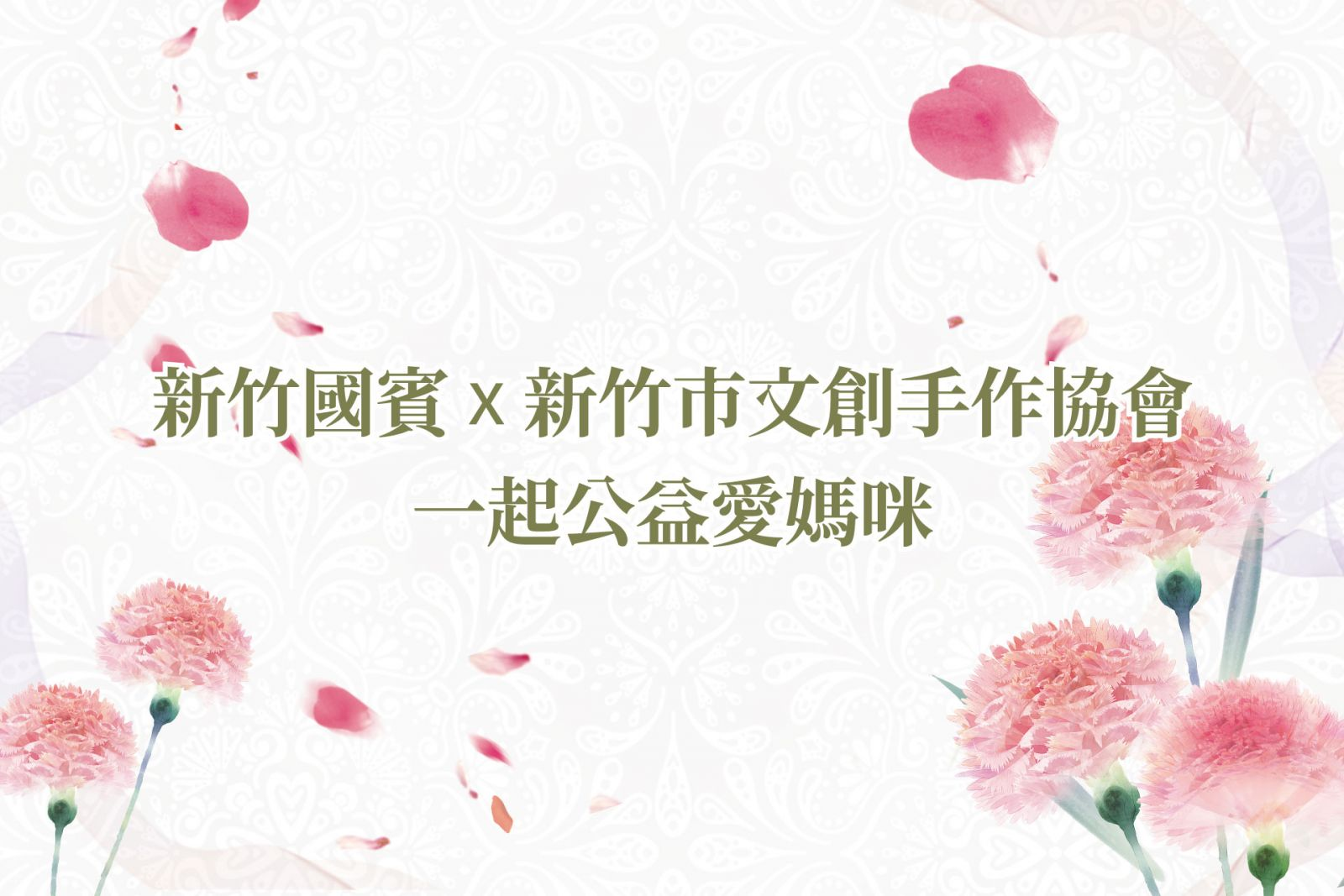 【新竹國賓 x 新竹市文創手作協會 一起公益愛媽咪】住房專案