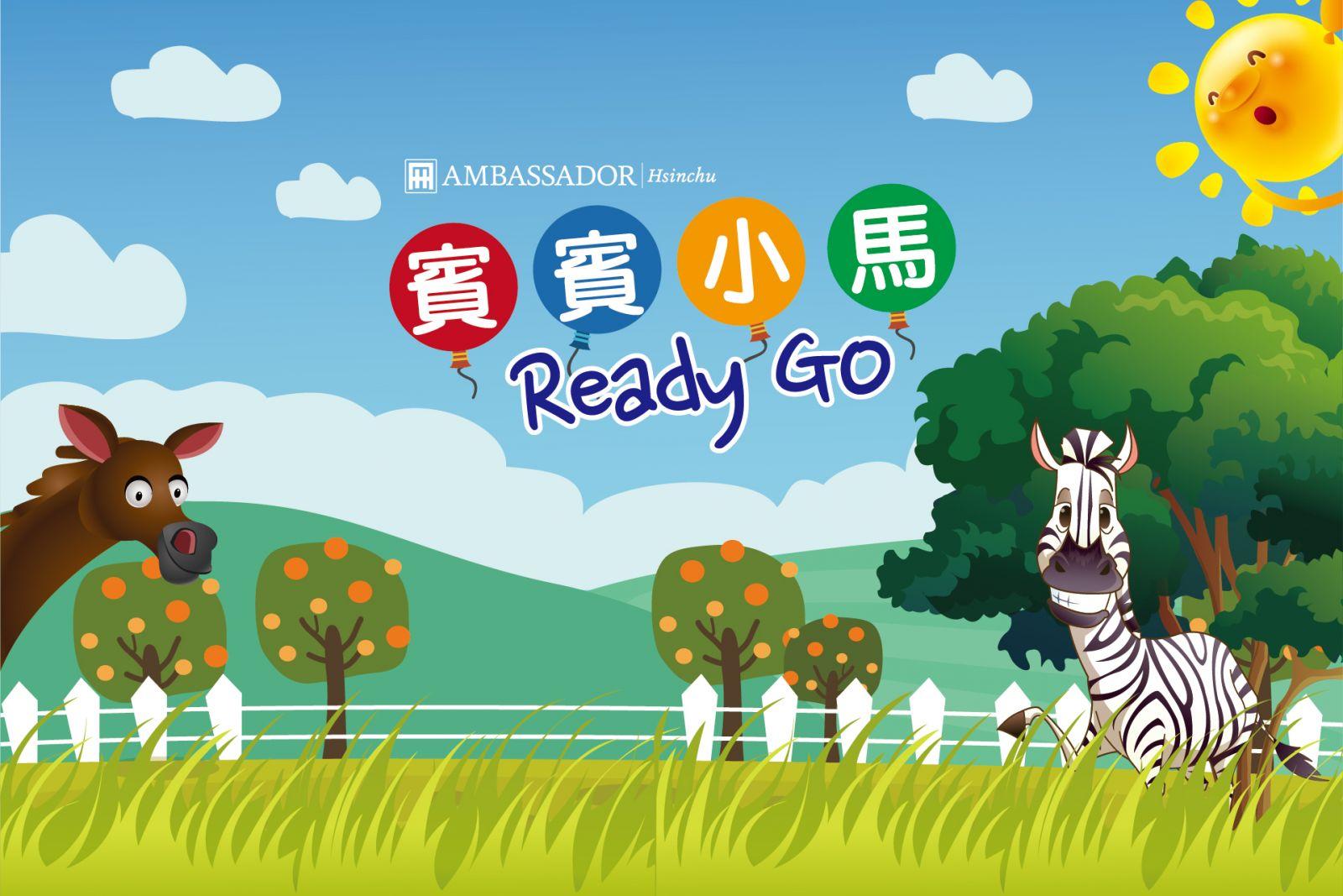 【賓賓小馬Ready GO】住房專案