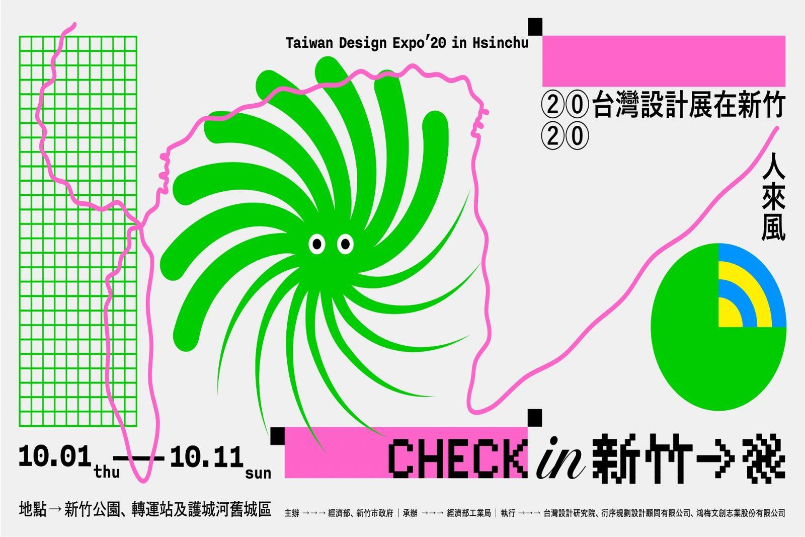 2020台灣設計展期間住宿加碼贈禮