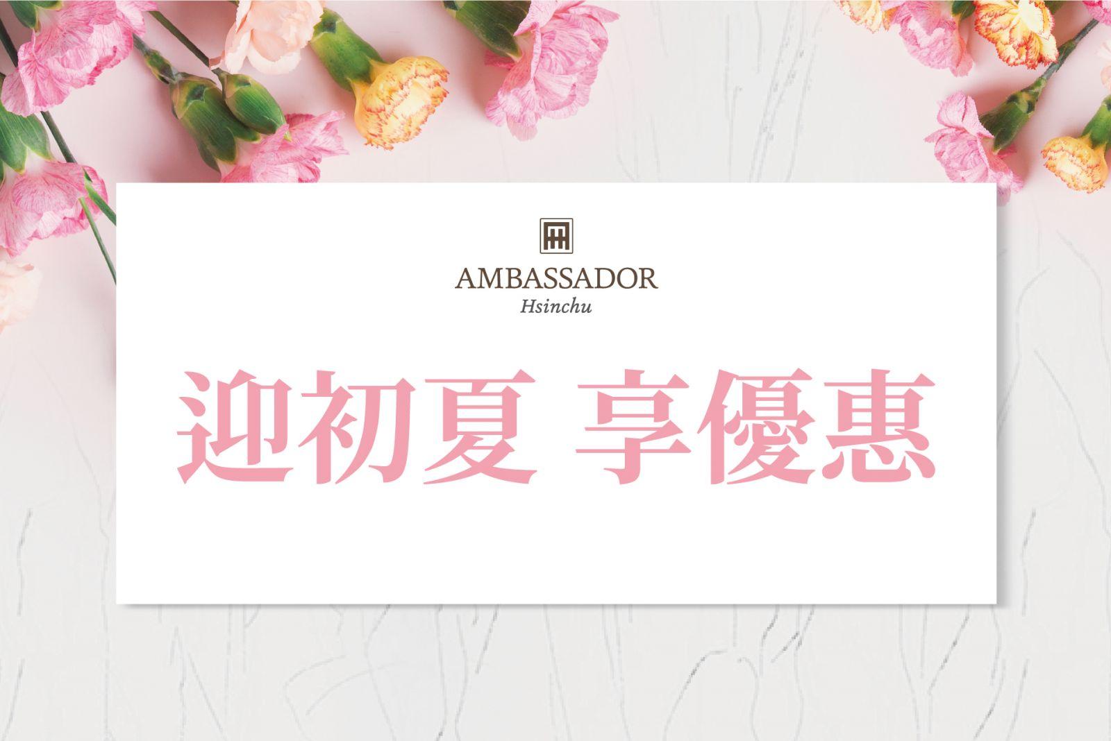 【迎初夏 享優惠】八方燴&玖樓