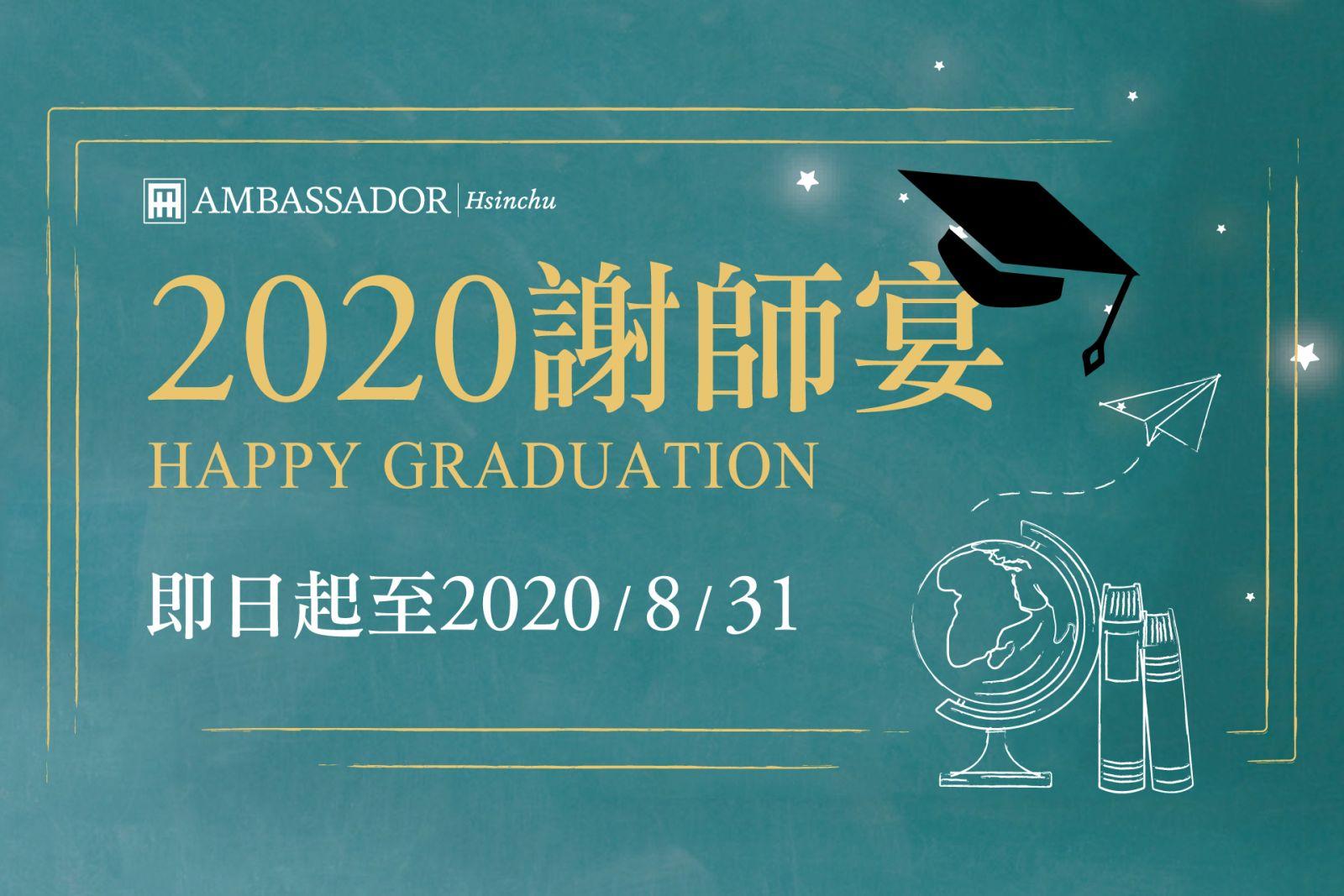 【2020謝師宴專案】
