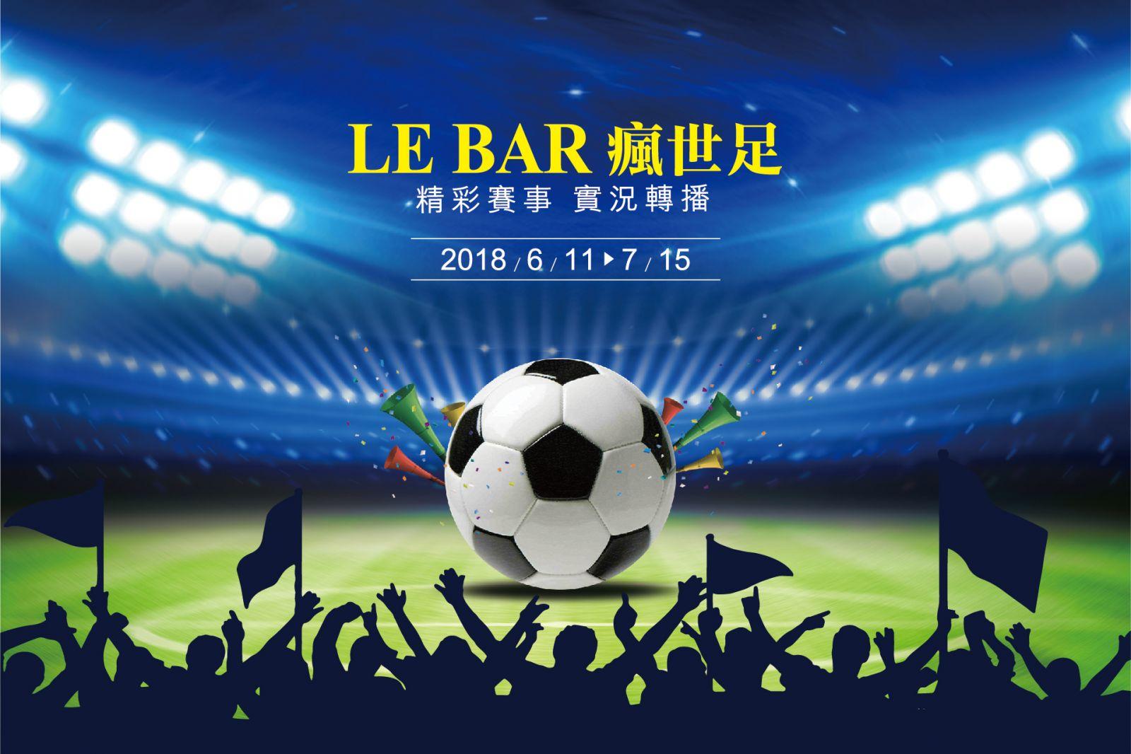 【Le Bar瘋世足】