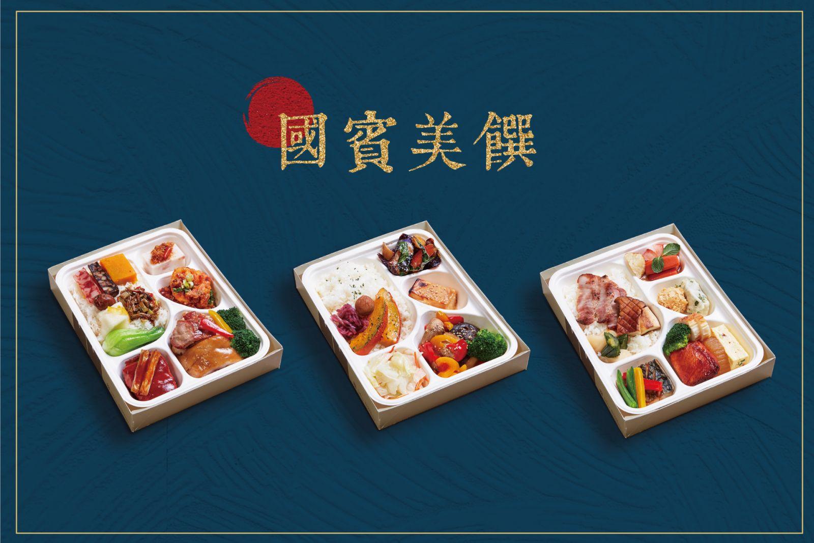 【外賣餐盒】國賓美饌