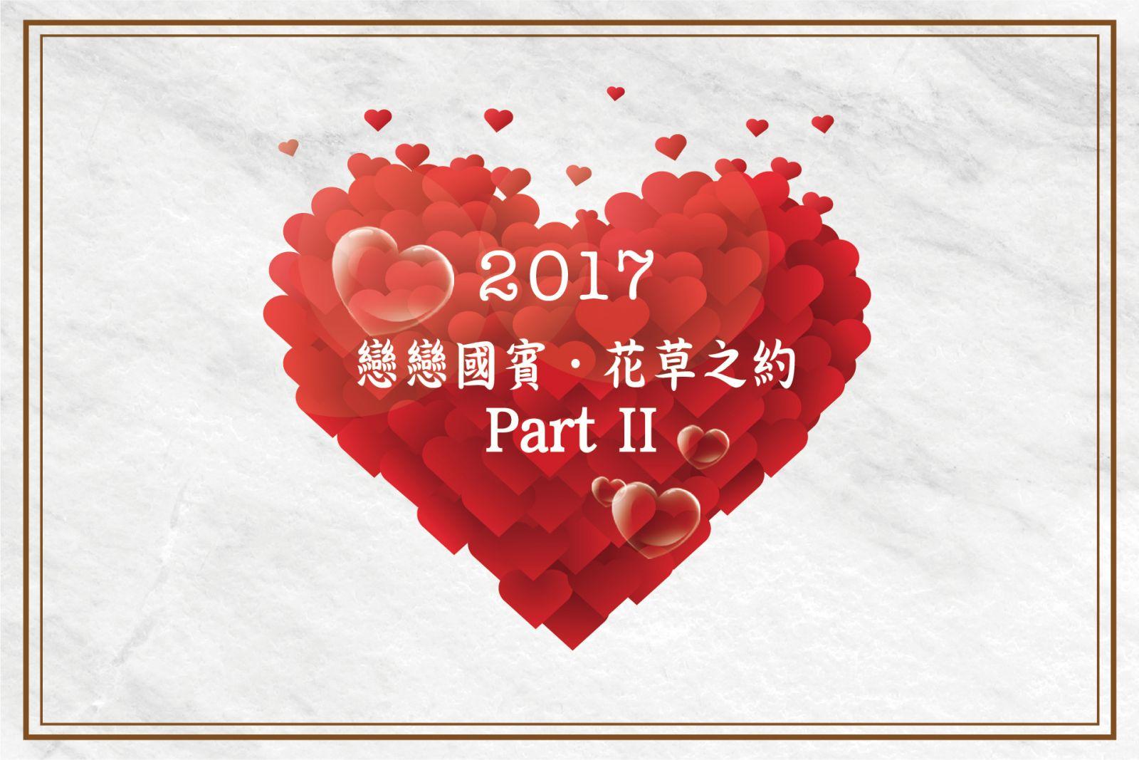戀戀國賓 花草之約Part II