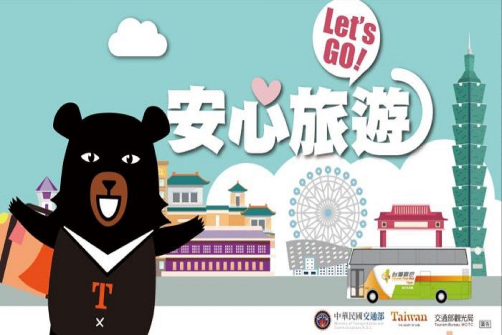 交通部觀光局【安心旅遊自由行旅客住宿優惠活動】