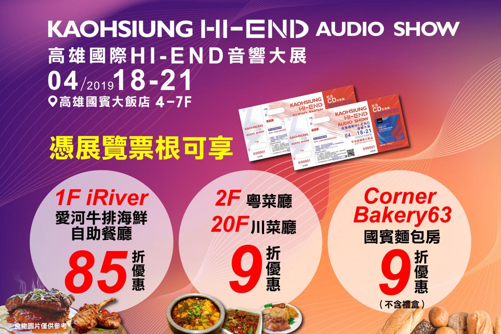 高雄國際HI-END音響大展