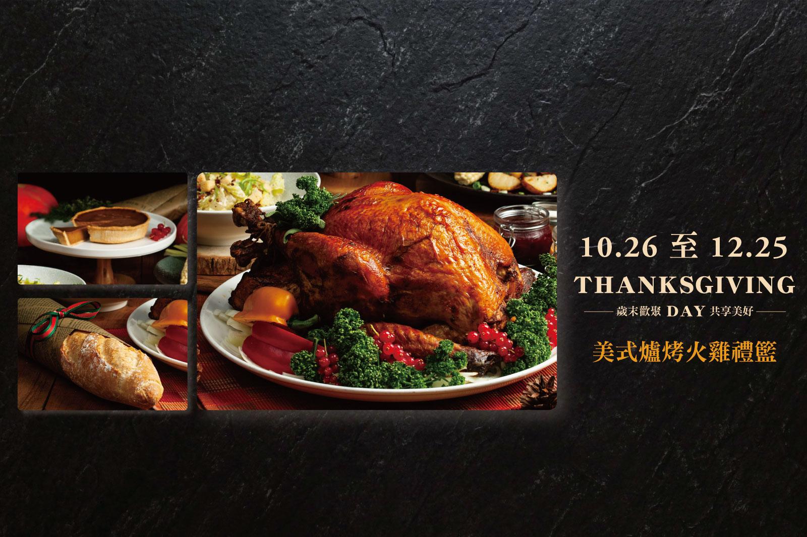 2021國賓美式火雞禮籃 感恩節