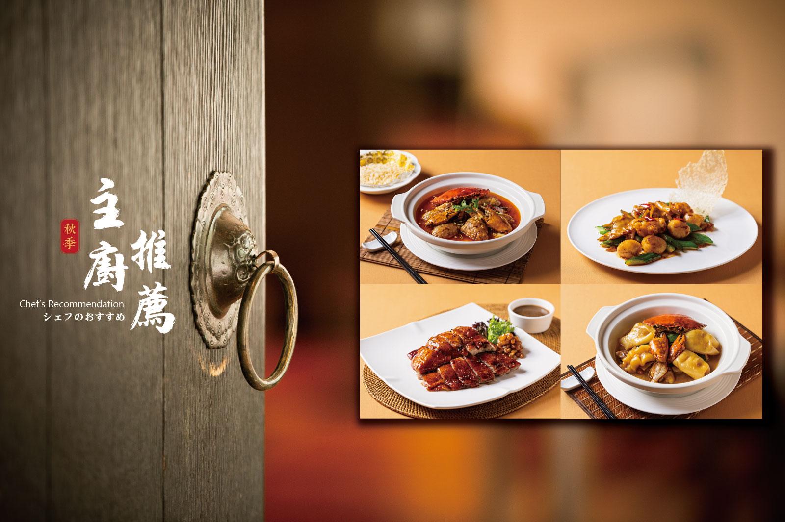 2021國賓粵菜廳 主廚推薦 秋蟹料理