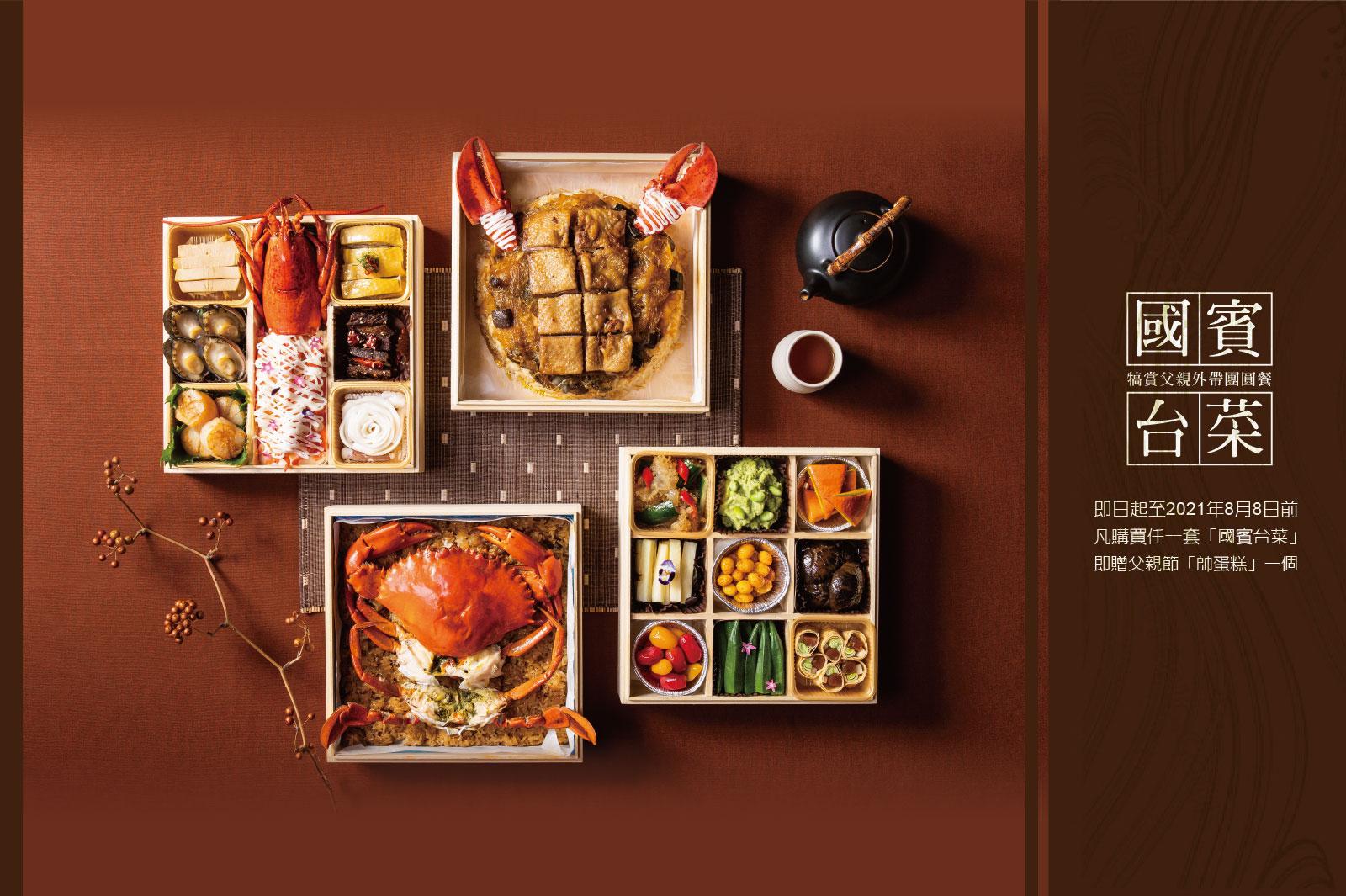 2021國賓台菜&父親節團圓餐