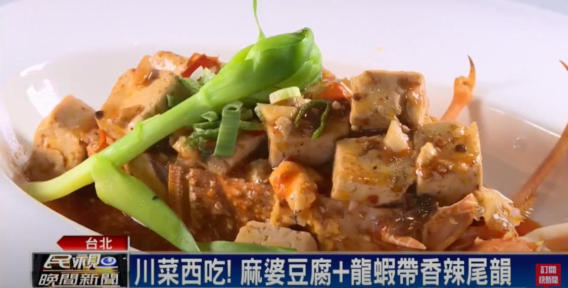麻婆豆腐、龍蝦 川菜西吃開啟夏日味蕾
