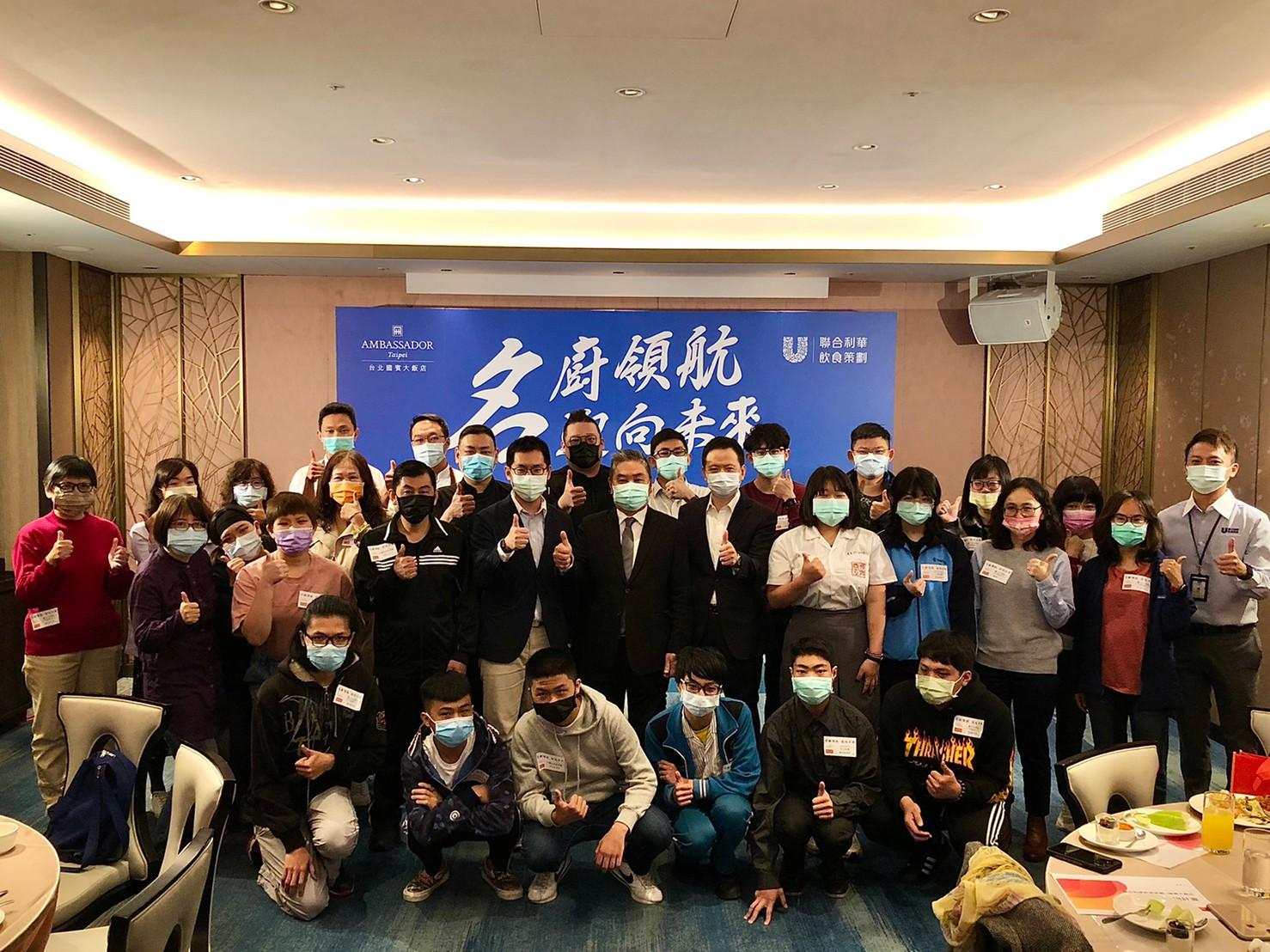 國賓飯店攜手聯合利華飲食策劃 明星大廚訓練班正式開課