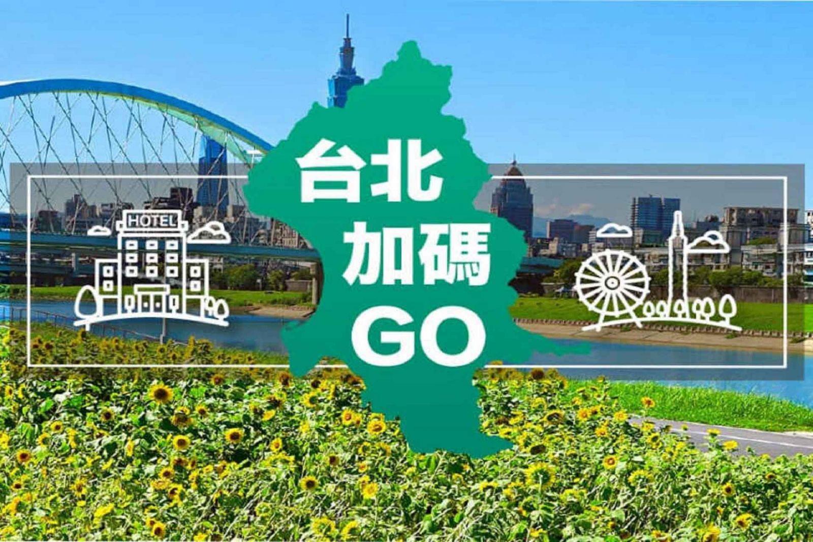 【台北加碼GO自由行補助】