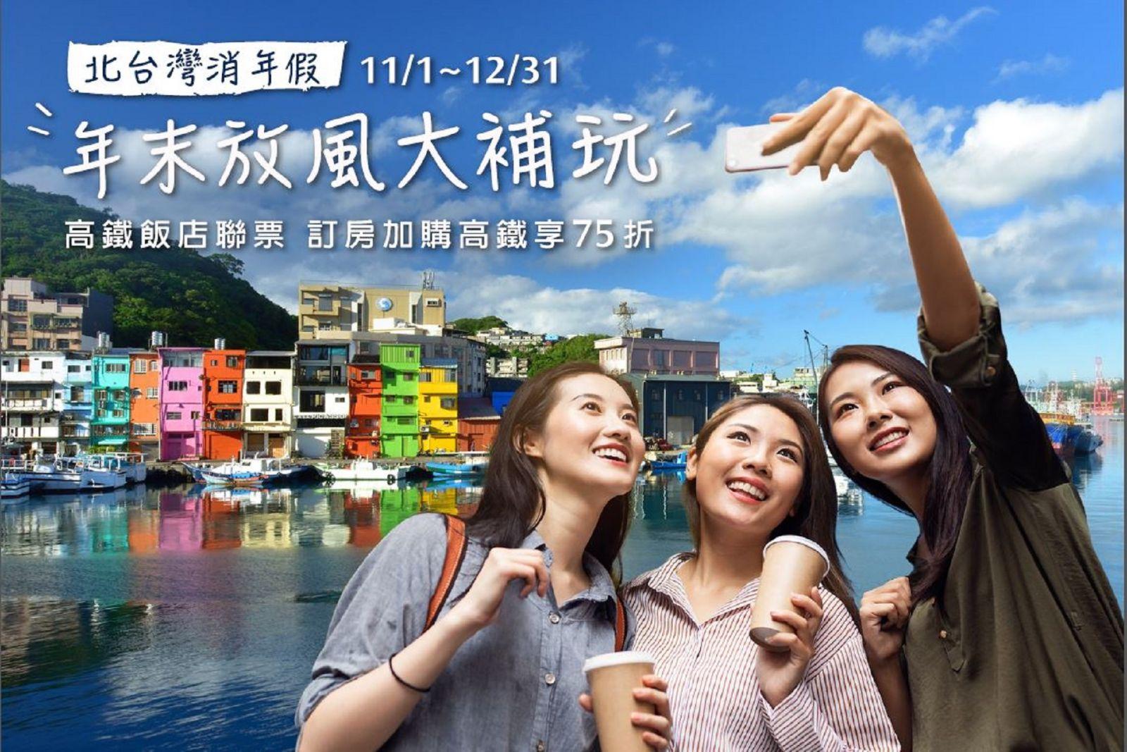 【11-12月 消年假專案】高鐵飯店聯票享加購高鐵75折