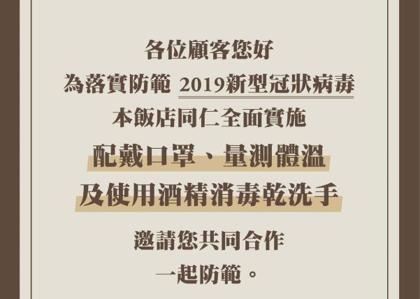 【公告】為防範疫情,配合政府「秋冬防疫措施」,12/1起需全面配戴口罩