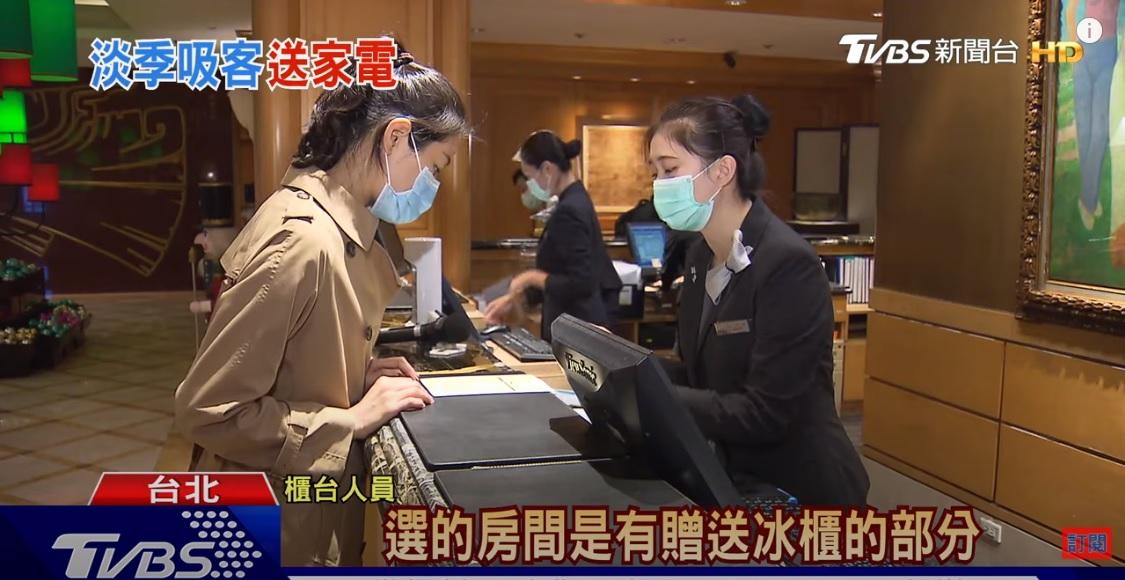 飯店促銷!住1晚送萬元「冷凍櫃」PK50%電子抵用券