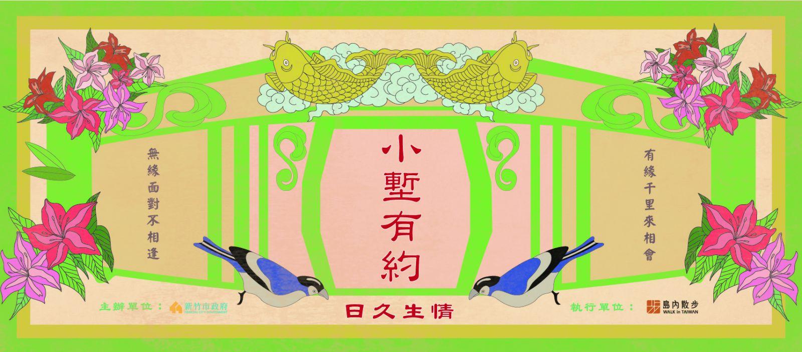 南寮魚鱗天梯