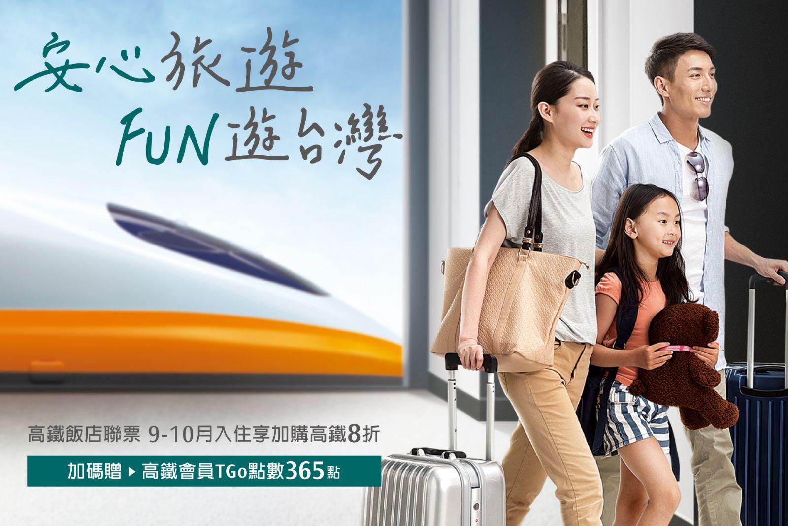【安心旅遊fun遊台灣】高鐵飯店聯票優惠