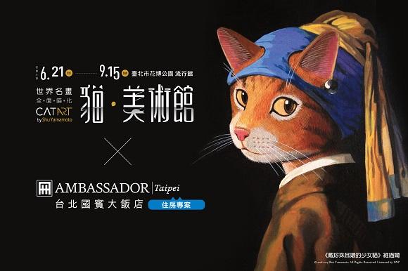 【住房】「貓 • 美術館」- 住房專案