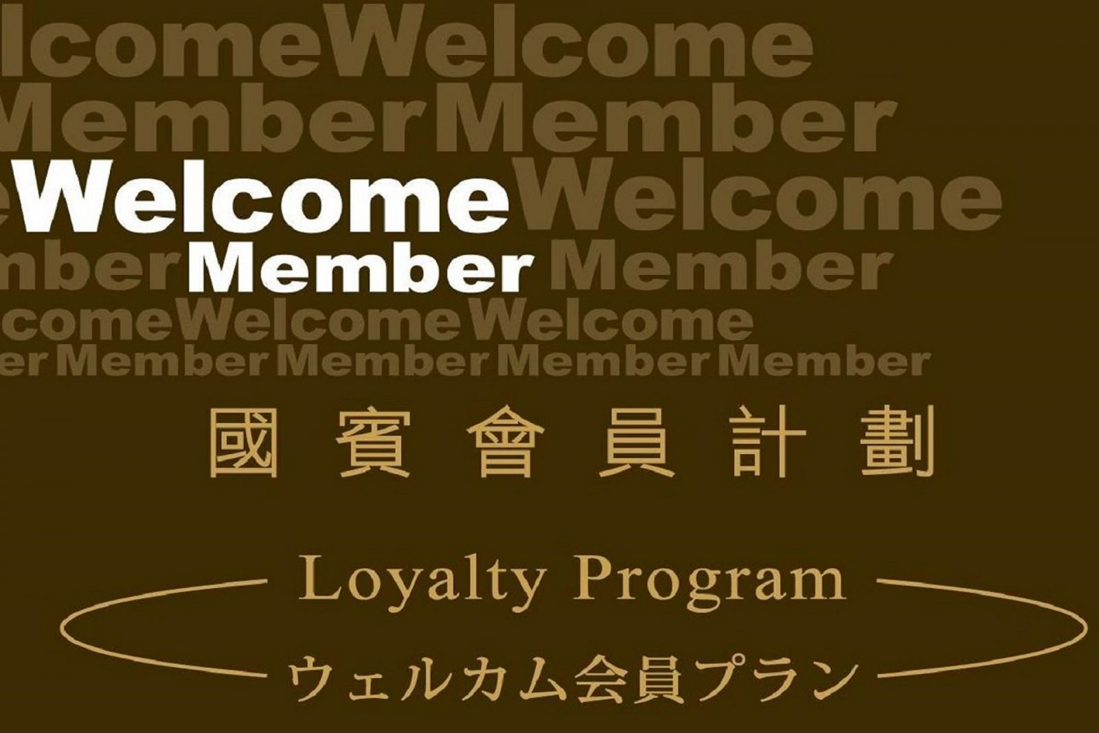 from now on will no longer accept the membership application of Welcome Member