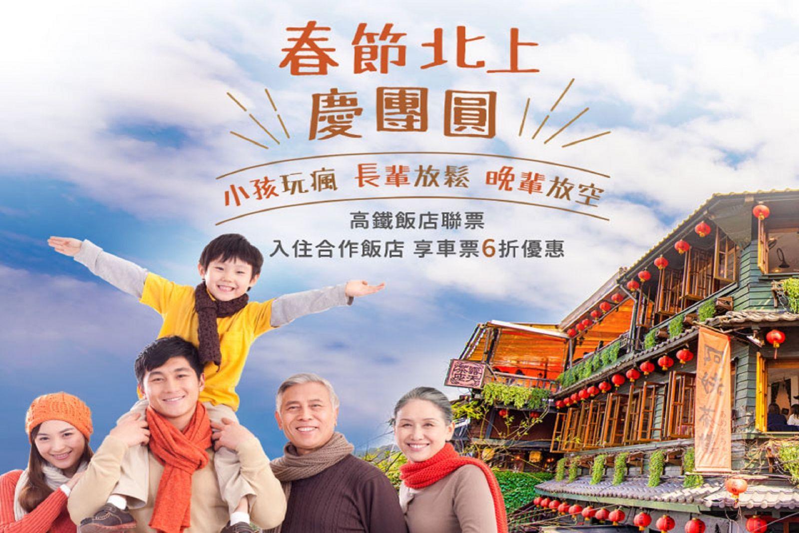 【2021/2/8~2/18】高鐵飯店聯票享加購高鐵6折優惠